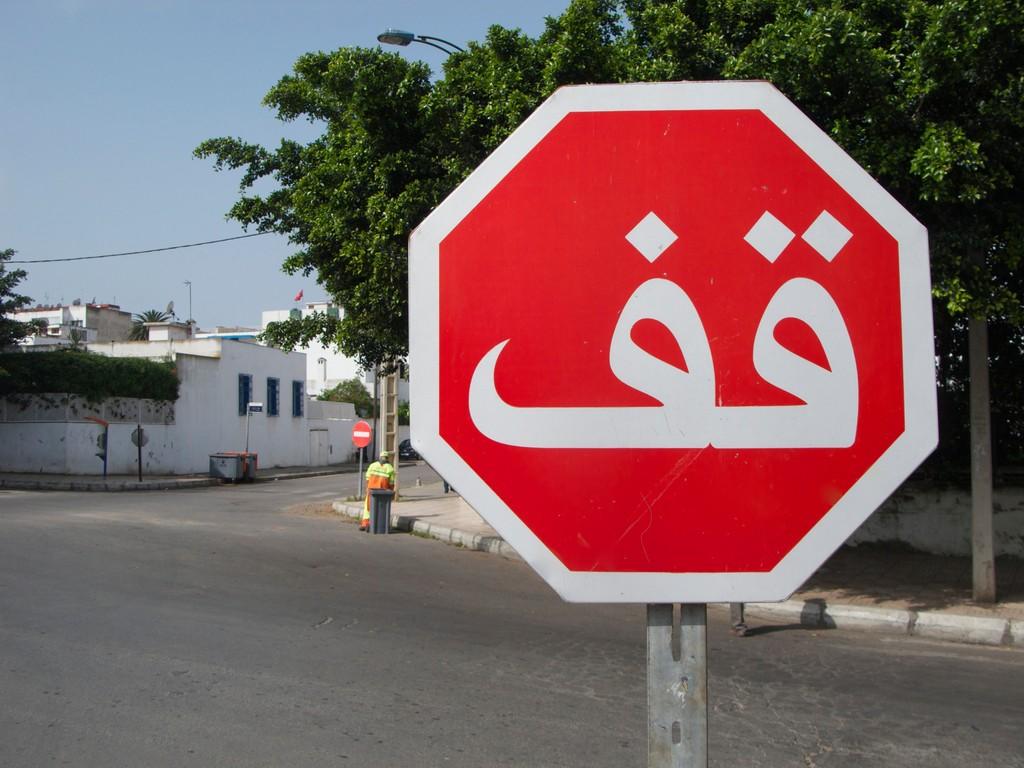 panneau stop en arabe le monde en images. Black Bedroom Furniture Sets. Home Design Ideas